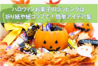 ハロウィン お菓子 ラッピング 折り紙 紙コップ